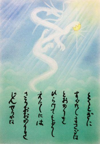 パステル・かなアート***.JPG