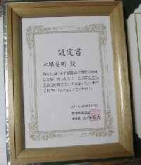 折紙博士2.JPG
