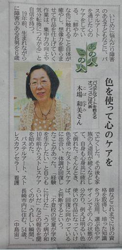 長崎新聞①.JPG