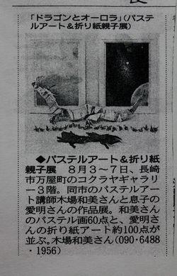 長崎新聞②.JPG